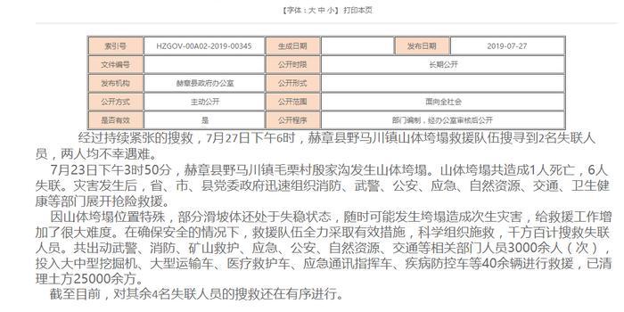 北京賽車pk官網_貴州赫章山體垮塌已致3人死亡4人失聯 搜救仍繼續