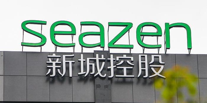 福彩3d和值表_王曉松退出名下一骨干企業 新城控股已出售15大項目
