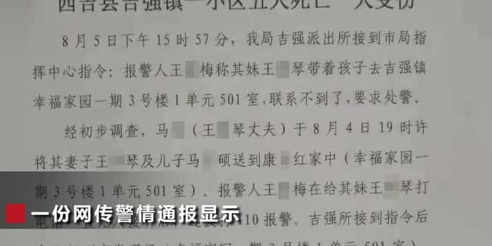 上海麻將_寧夏5死1傷命案追蹤 警方初步懷疑案件與傷者有關
