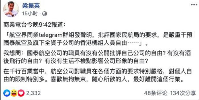 """多樂彩_香港空勤人員總工會不服""""安全警示"""" 梁振英駁斥"""