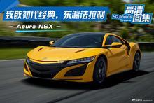 致敬初代經典,東瀛法拉利,Acura NSX