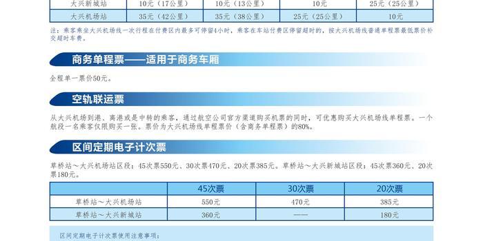北京大興機場線票價方案公示 草橋到新機場35元