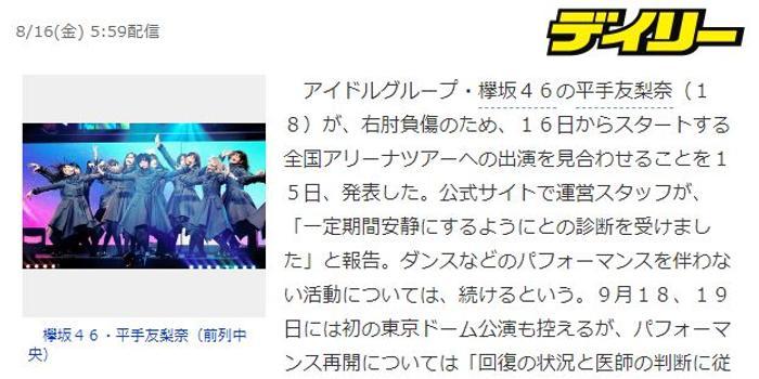 欅坂46 积木屋新闻网