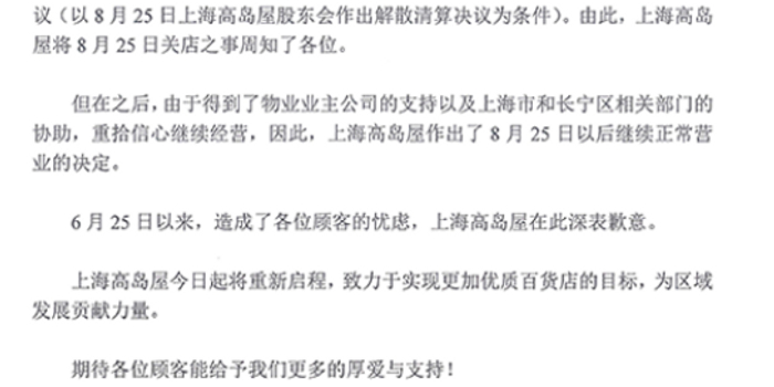 河北快3_上海高島屋:重拾信心繼續經營 8月25日后正常營業
