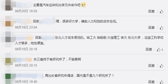 """澳客網雙色球殺號_華為將在長春設研究所 為啥華為上了長春的""""車""""?"""