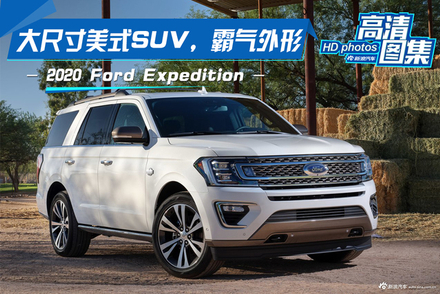 大尺寸美式SUV,霸气外形,Ford Expedition