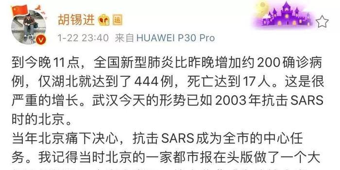 胡錫進:武漢今天形勢已如2003年抗擊SARS時的北京