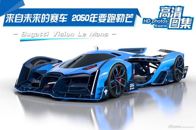 来自未来的赛车 Bugatti Vision Le Mans
