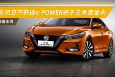 东风日产轩逸e-POWER将于三季度发布