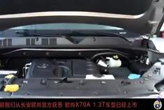售7.09-8.59万,长安欧尚X70A 1.3T发布
