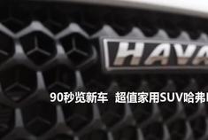 90秒览新车超值家用SUV哈弗M6