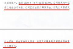 千亿资产国企爆雷:华晨集团10亿元债券违约 评级被连续下调