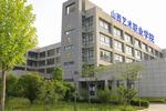 山西藝術職業學院等四家單位合并