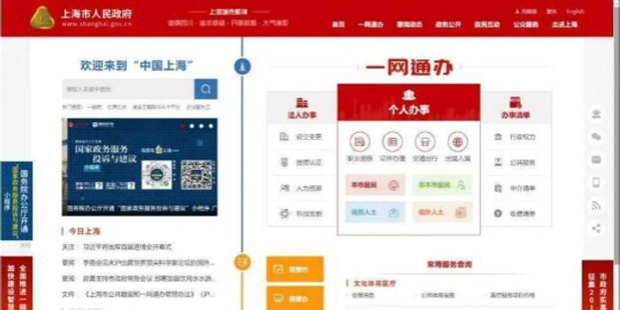 兩張網激發上海城市治理新效能 一屏