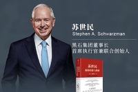 黑石蘇世民:全球紓困政策較08年更到位 看好中國優質地產