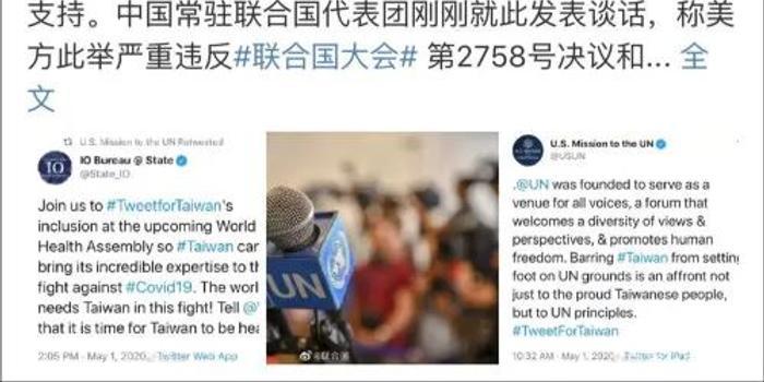 美国官方组织和蔡英文发推搞事,中方:没门