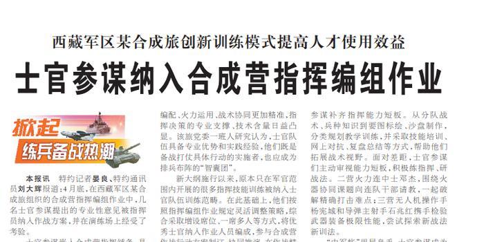 解放军报:士官参谋纳入合成营指挥编组作业