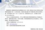 """西安一大學擬""""清退""""超期未畢業博士生,含33名""""失聯""""學生"""