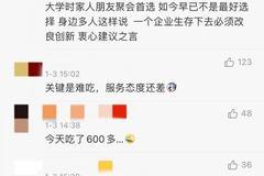 """西贝董事长称年轻人应该首选北上广 此前表示""""996算个啥"""""""