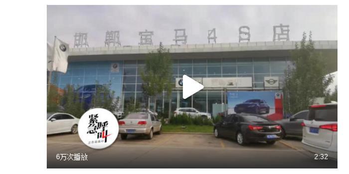 邯鄲寶馬4S店負責人道歉:未起訴車主敲詐
