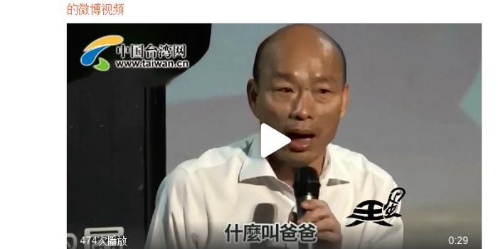 韓國瑜:兩岸關系是王八蛋與爸爸的關系