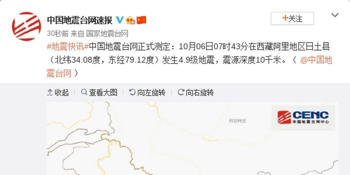 西藏阿里地区日土县发生4.9级地震,震源深度10公里