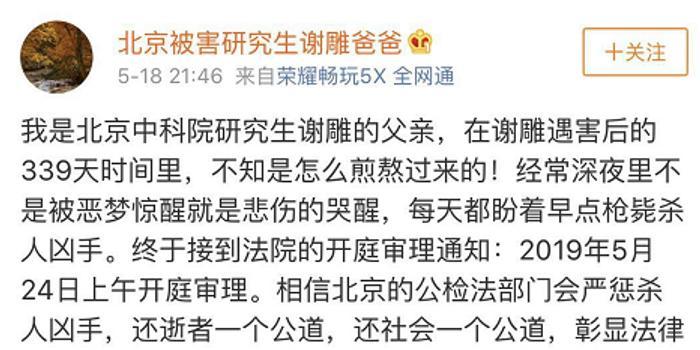 中科院研究生被同學赴京殺害明開庭 父:望判死刑