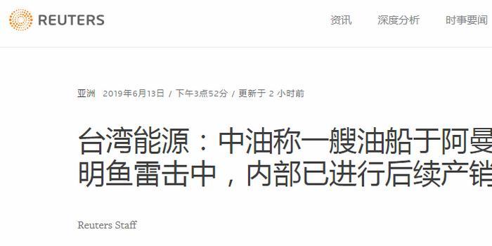波斯灣沉沒油輪系臺灣租用 船上載有7.5萬噸石腦油