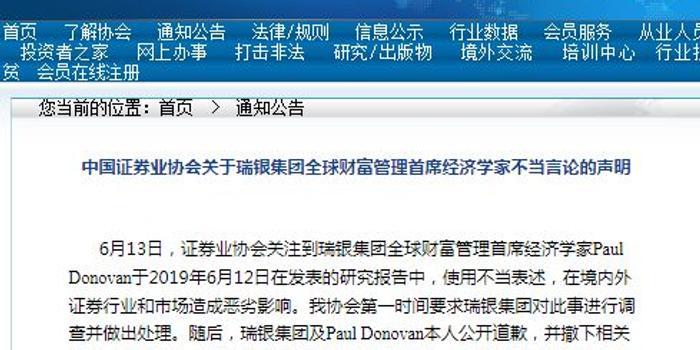 瑞銀研報觸怒金融圈:中證協發聲明 要求消除不良影響