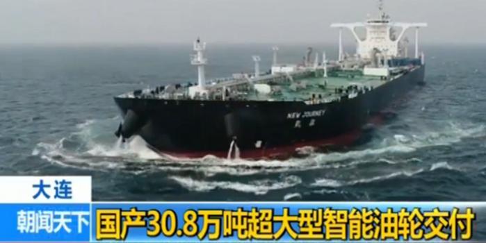 """國產30.8萬噸超大型智能油輪""""凱征""""號交付"""