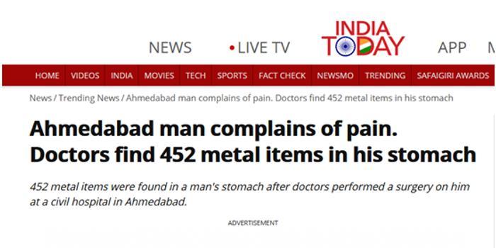 印度男子胃痛就醫 醫生從胃里取出452個金屬異物