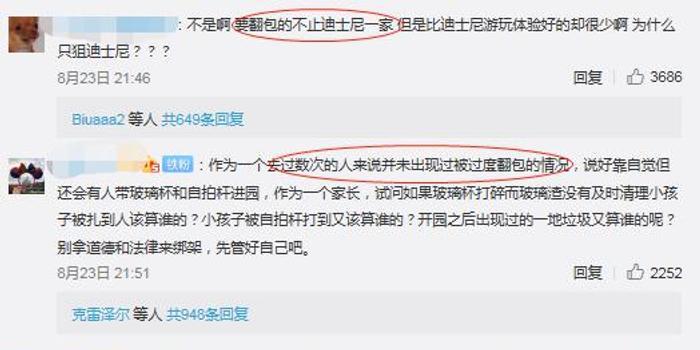 """時時彩注冊_上海迪士尼公開回應""""堅持翻包檢查"""