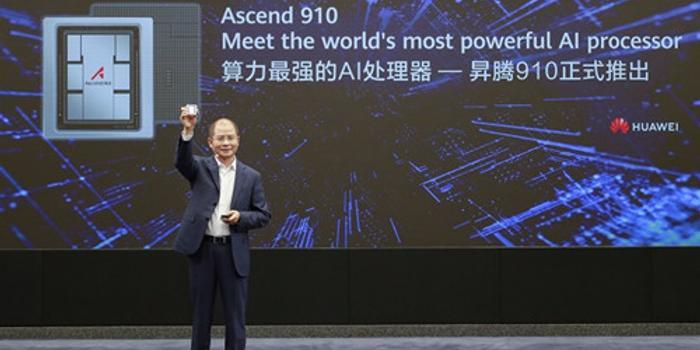 排列三走勢_算力最強 華為發布最新AI處理器Ascend 910