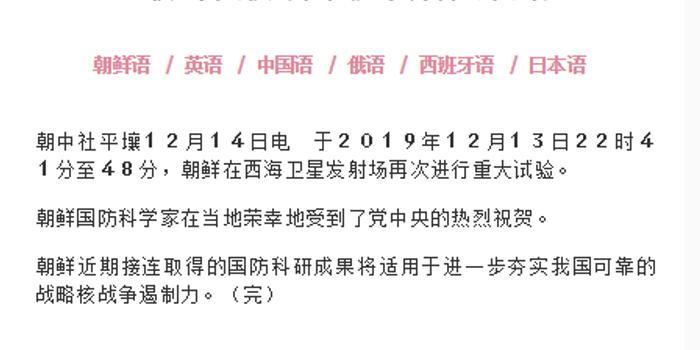 朝鲜再次进行重大试验 劳动党中央热烈祝贺