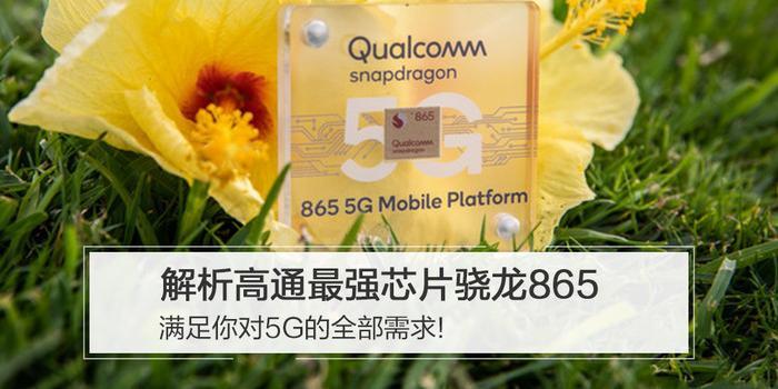 滿足你對5G的全部需求!解析高通最強芯片驍龍865