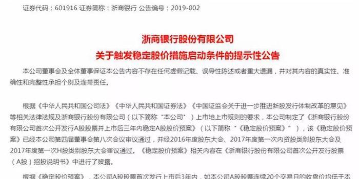 護盤大招要來了 浙商銀行即將推出穩定股價措施