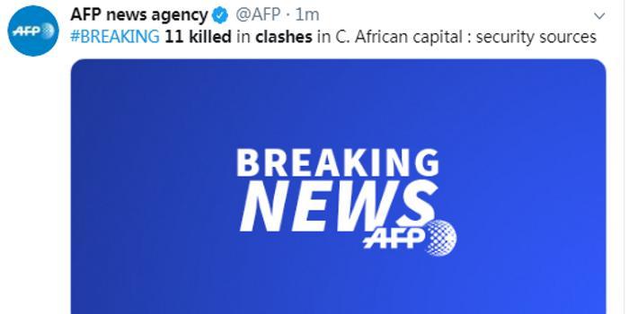 中非共和国首都发生冲突 11人死亡