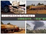 叙利亚对亲美库尔德武装展开报复:50辆偷油卡车,一炼油厂被炸毁