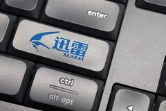 迅雷前CEO陈磊回应:迅雷审计有问题 想把脏水泼给我