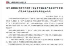 华晨10亿元债券到期违约 合资依赖弊端不断显现