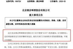 突发!48岁燕京啤酒董事长涉嫌职务违法被立案调查