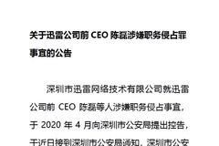 前CEO陈磊涉嫌职务侵占被立案侦查 迅雷盘前一度大跌47%