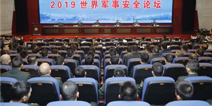 2019世界军事安全论坛在南京举办