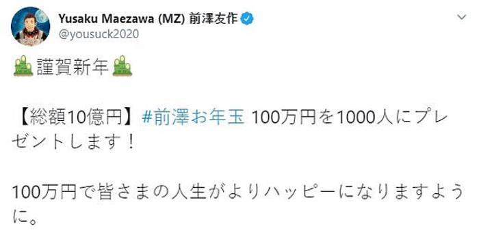 要去月球的日本億萬富翁 又要拿10億日元給粉絲抽獎