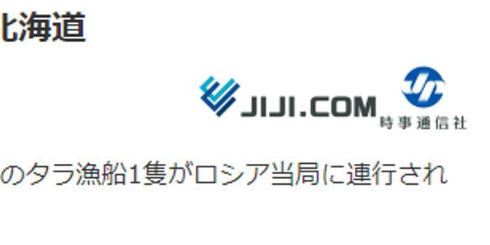 日本漁船再次被俄羅斯帶走 事發地在日俄爭議島嶼