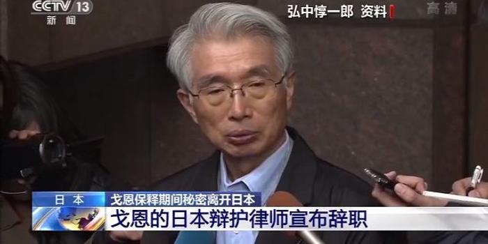 戈恩的日本辯護律師宣布辭職