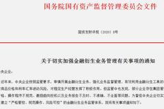 國資委:連虧3年且資金緊張企業不得開展金融衍生業務