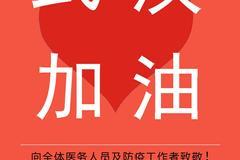 金鷹基金向武漢市慈善總會捐款10萬元人民幣