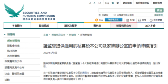 <strong>香港證監會:就私募基金、家族辦</strong>