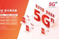 讓關愛生長丨中國聯通推5G升級包套餐 可享多項優惠